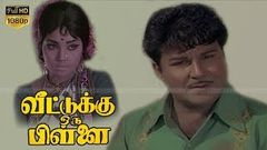 Veettukku Oru Pillai | Tamil James Bond Movie | Jai Shankar, Vijaya | M S Viswanathan T R Ramanna