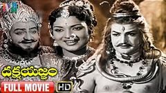 Dakshayagnam Telugu Full Movie | NTR | SV Ranga Rao | Devika | Rajasree | Indian Video Guru