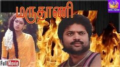 Ramarajan In - Maruthani - Pandian, Shobana, Goundamani, Senthil, Mega Hit Tamil H D Full Movie