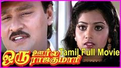 Oru Oorla Oru Rajakumari Tamil Full Length Movie - Bhagyaraj, Meena