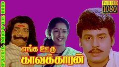 Super Hit Tamil Movie | Enga Oru Kavalkaran | Ramarajan Gowthami | Tamil HD Movie