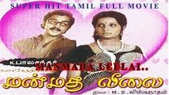 Manmadha Leelai Tamil Full Movie Kamal Haasan, Halam
