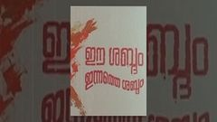 Ee Sabdam Innathe Sabdam | Full Malayalam Movie