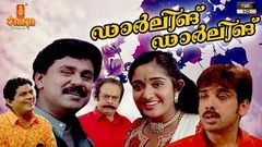 Lion Malayalam Movie - Dileep Kavya Madhavan