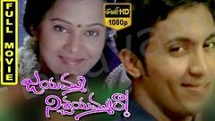 Jayammu Nischayammu Raa Telugu Full Length Movie | Gopal, Satwik, Sucharita