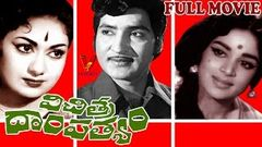 Vichitra Dampatyam | TELUGU FULL MOVIE | SHOBAN BABU | SAVITHRI | VIJAYANIRMALA | V9 VIDEOS