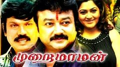 Tamil Full Movie Murai Maman | Jayaram Kushboo | Tamil Movies Full Movie New Releases