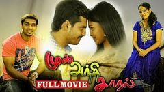 Tamil Full movie online MUN ANTHI CHARAL