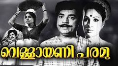 Vellayani Paramu Malayalam Full Movie | Super Hit Malayalam Movie | Malayalam Old Movies