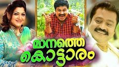 Manathe Kottaram Malayalam Full Movie Dileep Malayalam Full Movie Malayalam Comedy Movies