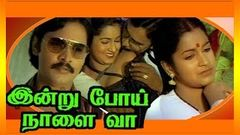 Indru Poi Naalai Vaa Tamil Full Movie | HD Movie | Bhagyaraj | Radhika