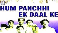 Hum Panchhi Ek Daal Ke l Hindi Full Classic Movie l B M Vyas, Achala Sachdev l 1957