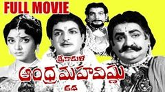 Sri Srikakula Andhra Mahavishnuvu Katha Full Length Telugu Movie | DVD Rip