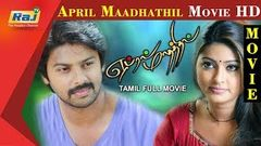 April Maadhathil (ஏப்ரல் மாதத்தில) | Tamil Super Hit Movies | Srikanth Sneha