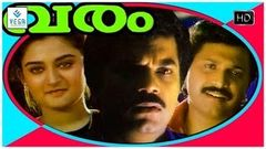 Varam Malayalam Full Movie | Mukesh, Mohini