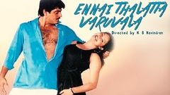 Ennai Thalatta Varuvala│Full Tamil Movie│Ajith Kumar Reshma