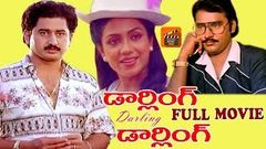 Darling Darling Darling | Telugu Full Movie | K Bhagya Raj | Suman | Aruna | Telugu Movie Zone