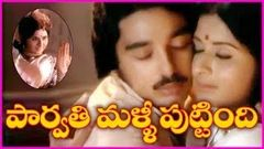 Parvathi Malli Puttindhi - Telugu Full Length Movie - Kamal Hassan Sobha Vidu Bala
