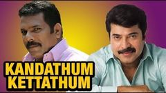Kandathum Kettathum Malayalam Full Movie | Thilakan, Balachandra Menon, Usha | Malayalam Movie 2016