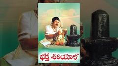 Bhakta Siriyala Devotional Movie Bhakta Siriyala Telugu Full Length Movie భక్త సిరియాల సినిమా