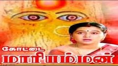 Kottai Mariamman | Full Tamil Movie | Roja, Devayani