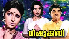 Malayalam Superhit Full Move | Vishukkani | Prem Nazir, Vidhubala | Evergreen Malayalam Movies