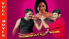 Kaiyodu Kai Tamil Movie | Ft Aravind | Yugendran | Karunas | Sona | Full Hd Movie