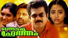 Malayalam Super Hit Movie | ONNAAM MUHOORTHAM | Mukesh & Archana