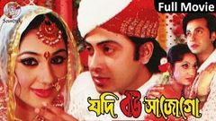 Vivah full movie by najmul