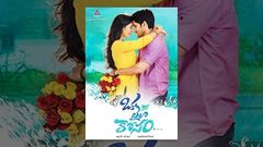 Oka Laila Kosam Full Movie - Naga Chaitanya (Manam) Pooja Hegde