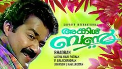 Uncle Bun - Malayalam Full Movie 1991 Official [HD]