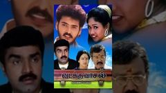 Vadakku Vaasal Tamil Full Movie Karthik Kumar and Rithna