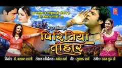 Tohar Akhiyan Dewaana Bana Dihle Ba bhojpuri movie part 1