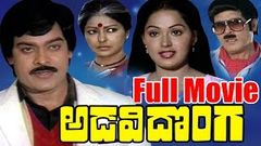 Adavi Donga Latest Telugu Full Movie | Chiranjeevi, Radha | 2016
