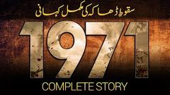 What Happened in 1971? Complete Documentary Film | Faisal Warraich