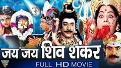 Shivratri Special Movie | Jai Jai Shiv Shankar Hindi Full Movie | Hindi Devotional Full Movies