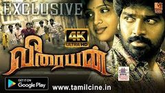 Veeraiyan 4K New Tamil Movie | Latest tamil new movie | Tamil 4k movie | Tamil new full hd movie