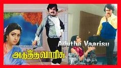 Adutha Varisu tamil full movie | rajani super hit tamil full movie