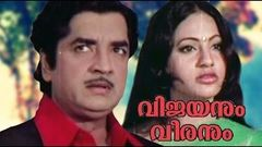 Vijayanum Veeranum Malayalam Full Movie | Prem Nazir, Seema | Malayalam Full Movie 2016 Latest