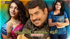 Latest Malayalam Roamantic Full Movie Comedy Family Entertainment Movie Latest Upload 2018 HD