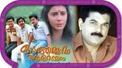 Odaruthammava Aalariyam 1984: Full Malayalam Movie