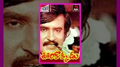 Oorikokkadu - Telugu Full Length Movie - Rajnikanth Sumalatha Rathi