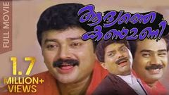Malayalam full movie Adyathe Kanmani - Malayalam Comedy Movie