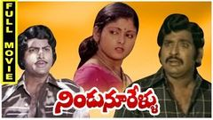 Nindu Noorellu Telugu Full Movie | Mohan Babu, Chandra Mohan, Jayasudha