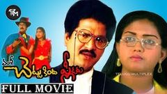 Chettu Kinda Pleader Telugu Super Hit Movie | చెట్టుకింద ప్లీడరు | Rajendra Prasad, Kinnera | Movie