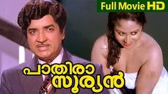 Malayalam Full Movie | Paathira Sooryan | Full HD Movie | Ft Prem Nazir Jayabharathi Srividya