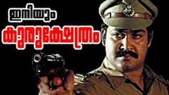 Iniyum Kurukshethram Full Movie 1986 | Mohanlal, Shobhana | Mohanlal Movies | Malayalam Full Movies