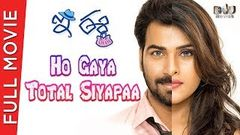 Ho Gaya Total Siyapaa(E EE) - Full Hindi Movie | Naira Shah, Neirah Sham, Betha Sudhakar | Full HD