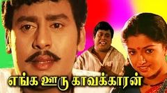Enga Oru Kavalkaran - Tamil Full Movie | Ramarajan | Gowthami | Senthil | Tamil Super Hit Movie