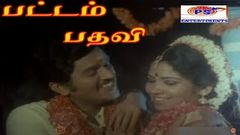 பட்டம் பதவி | Pattam Pathavi | Usha Manorama Thangavelu | Tamil Super Hit Movie